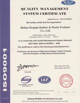 乐动体育官网网址新材料ISO9001认证