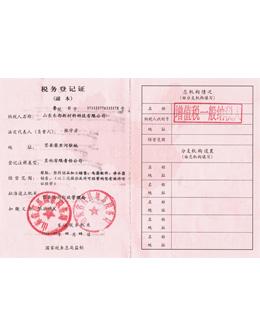 乐动体育官网网址新材料税务登记证
