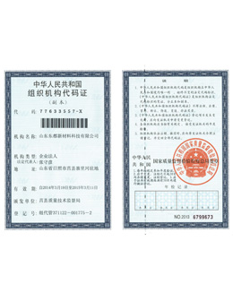 乐动体育官网网址新材料组织机构代码证