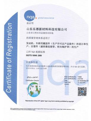 乐动体育官网网址新材料NQA认证