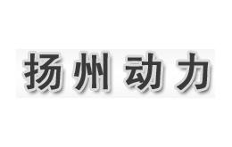 东都合作伙伴-扬州动力柴油机配件有限公司